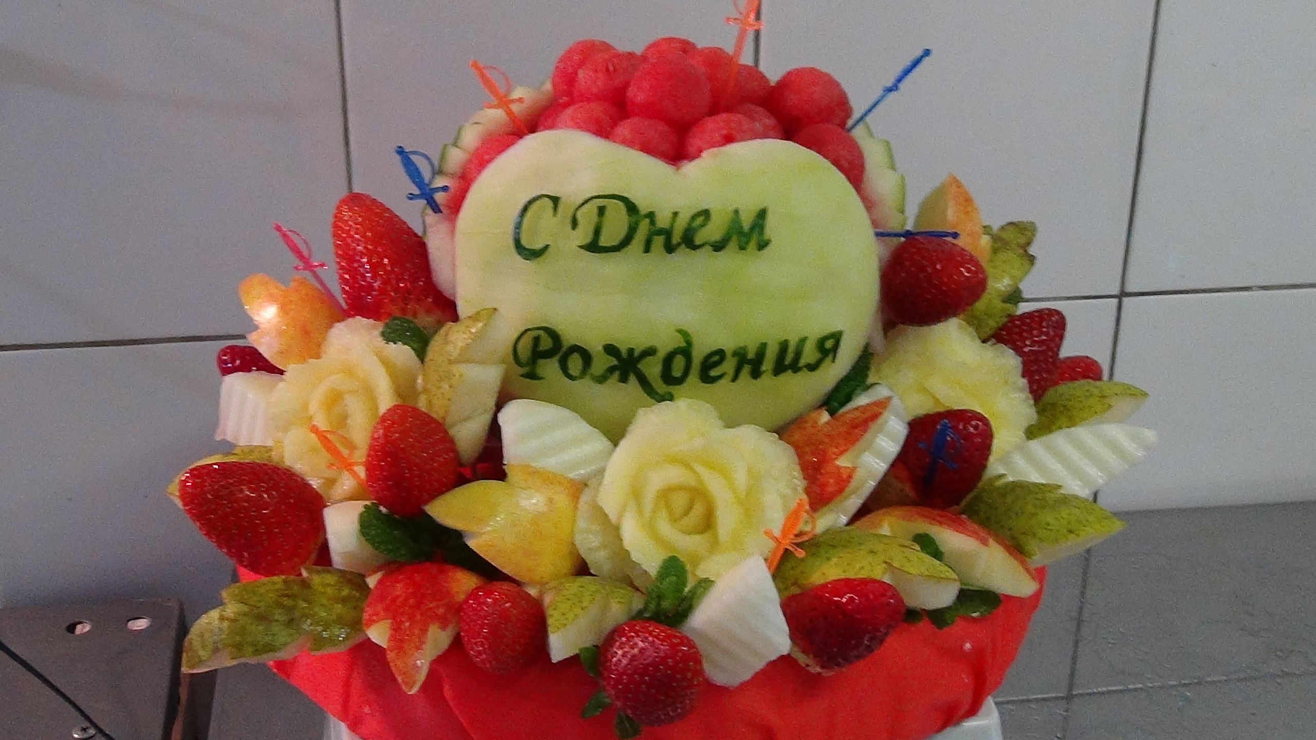 Поздравление с фруктами и овощами на день рождения 43